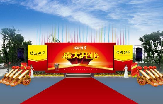 济南专业庆典公司